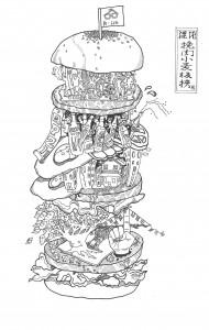 カオスハンバーガー